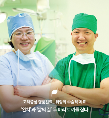 수술적치료