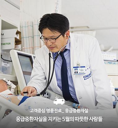 응급중환자실