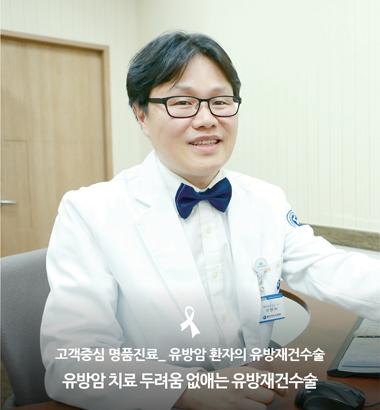 유방암 환자의 유방재건수술