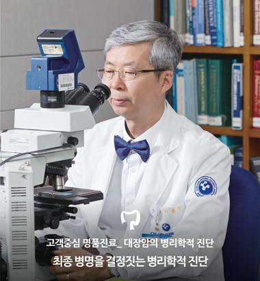 대장암의 병리학적 진단