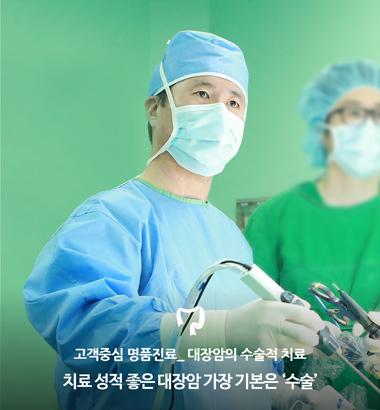 대장암의 수술적 치료